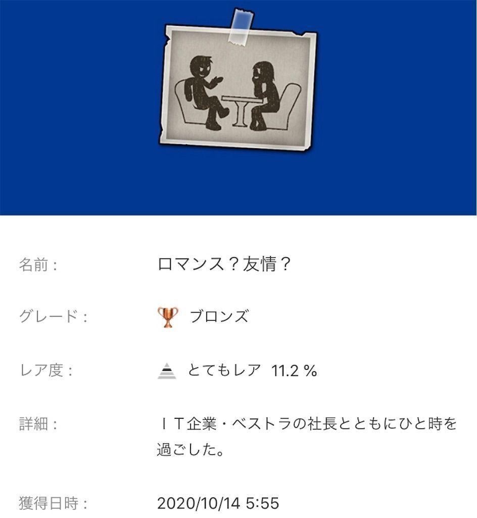 f:id:tatsutatsu2150:20201015044158j:plain