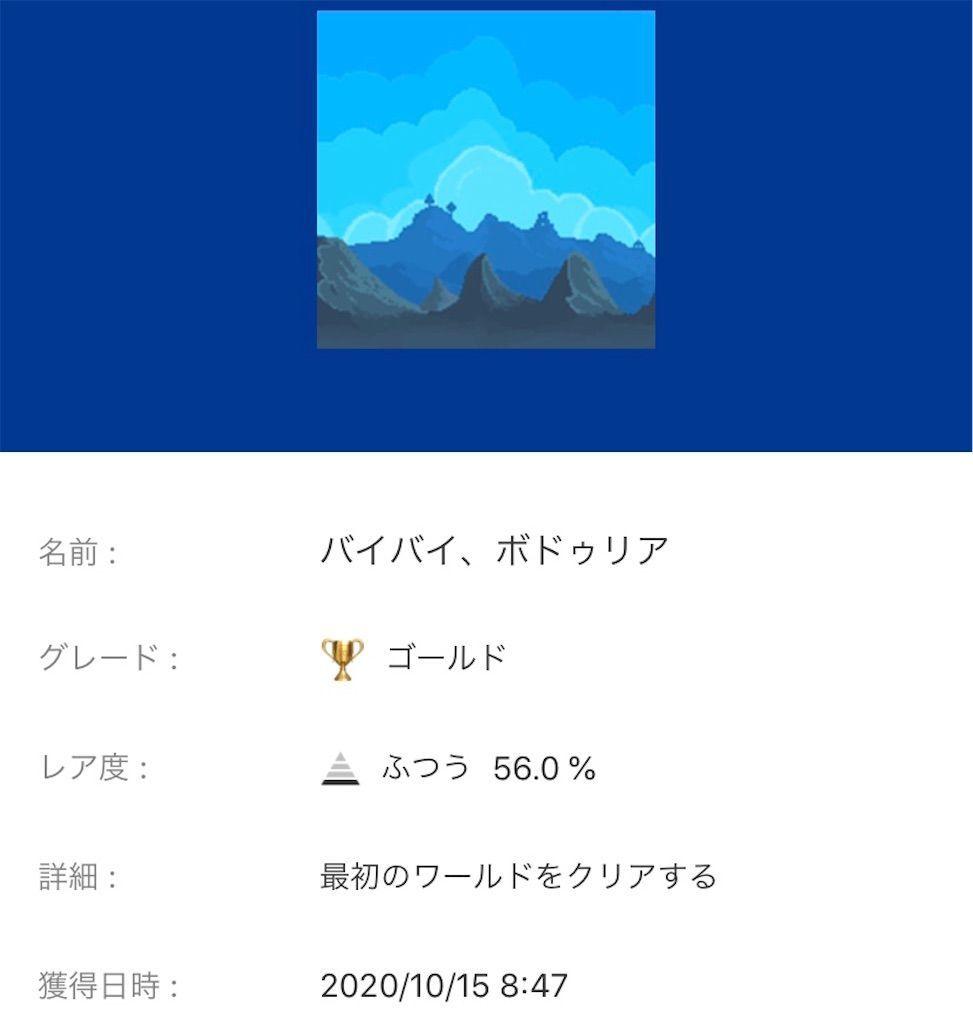 f:id:tatsutatsu2150:20201016143418j:plain