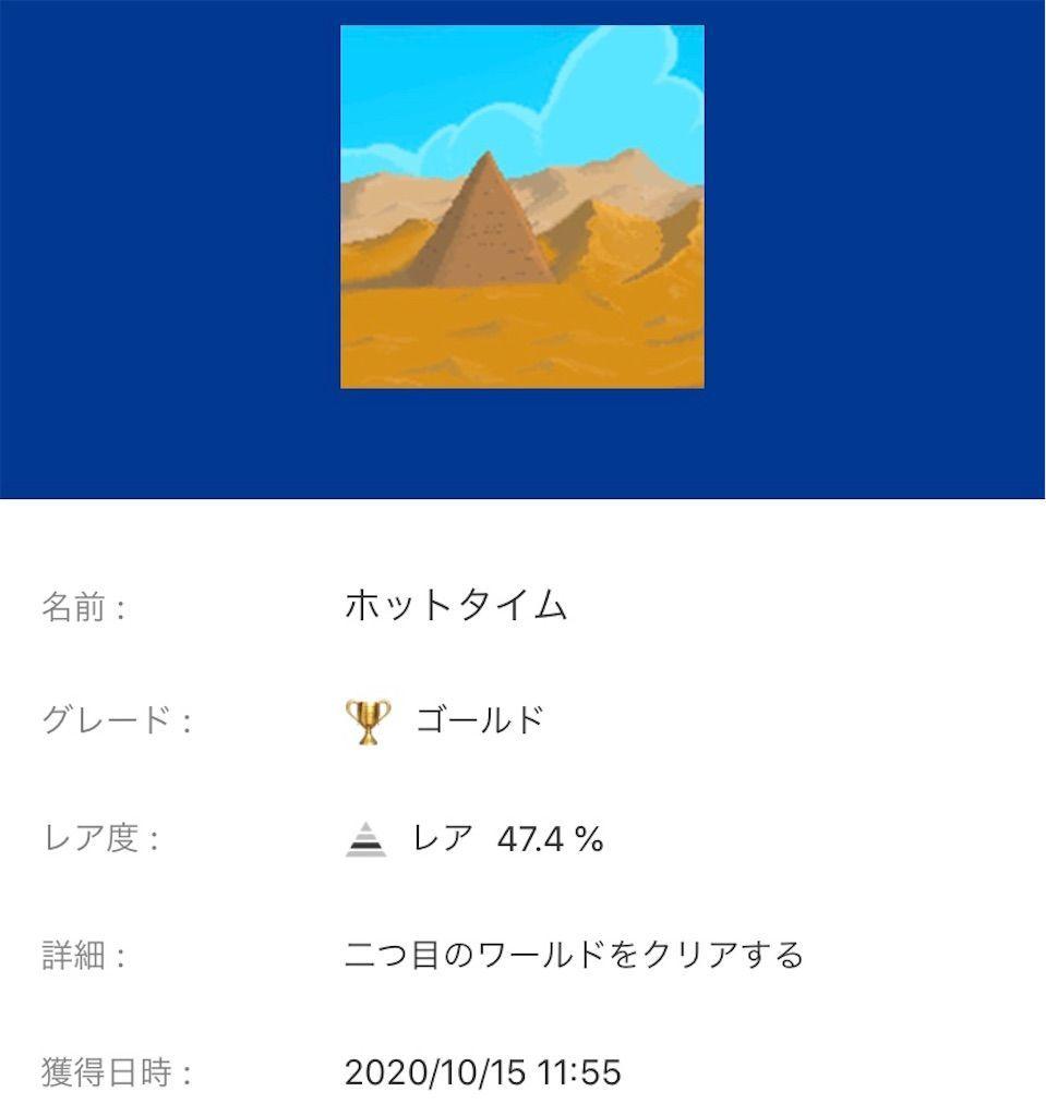 f:id:tatsutatsu2150:20201016143453j:plain