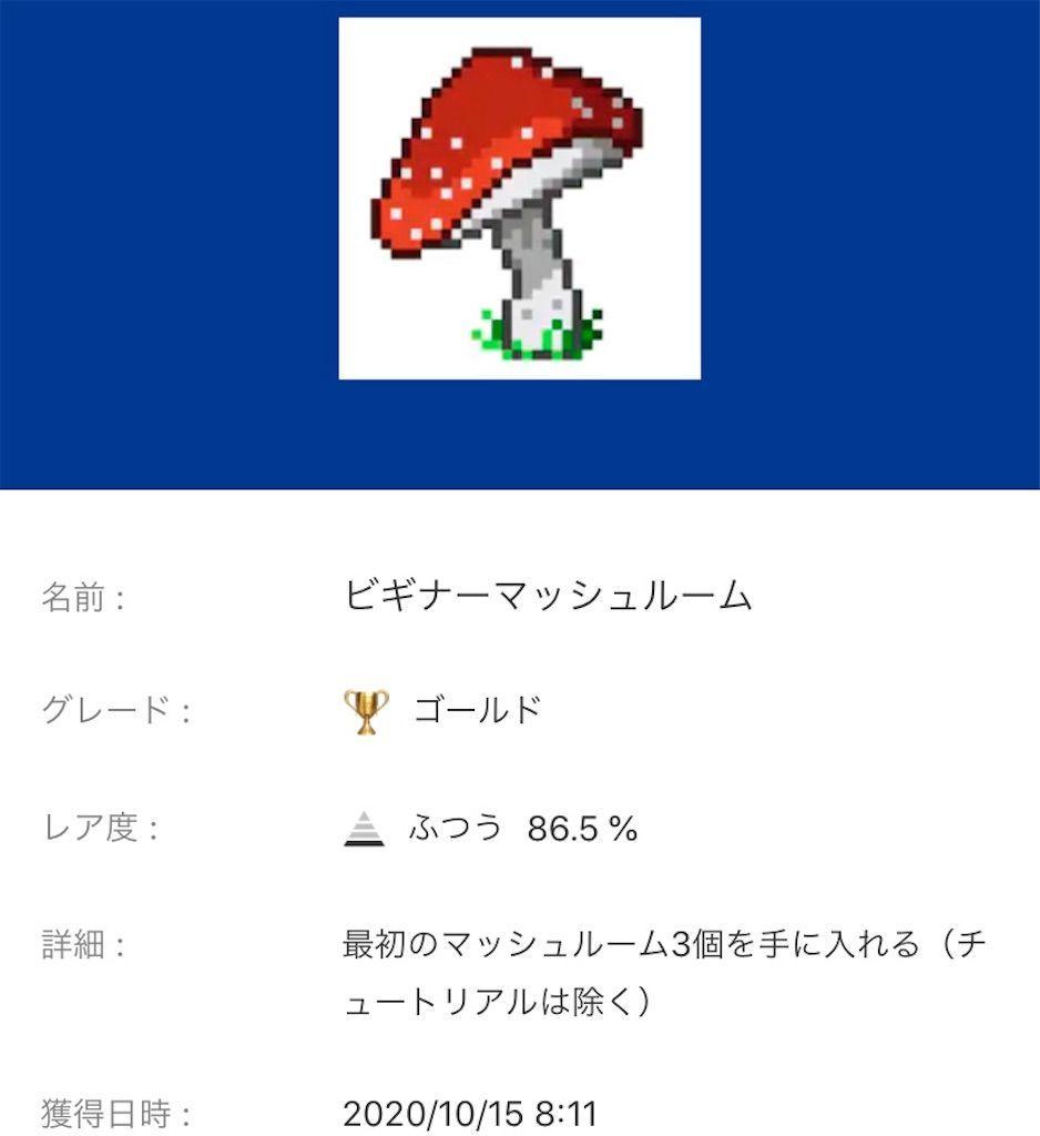 f:id:tatsutatsu2150:20201016144012j:plain