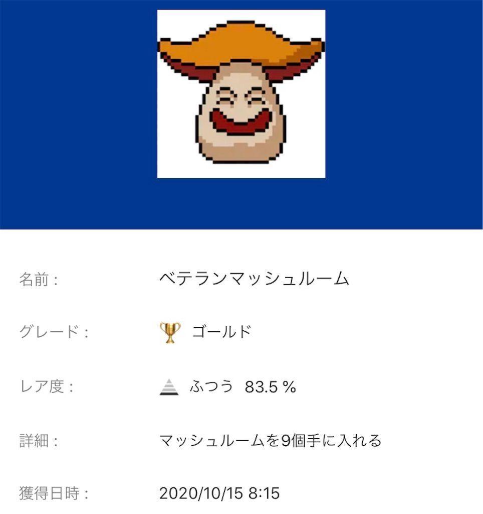 f:id:tatsutatsu2150:20201016144016j:plain