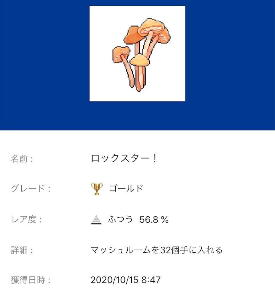 f:id:tatsutatsu2150:20201016144056j:plain