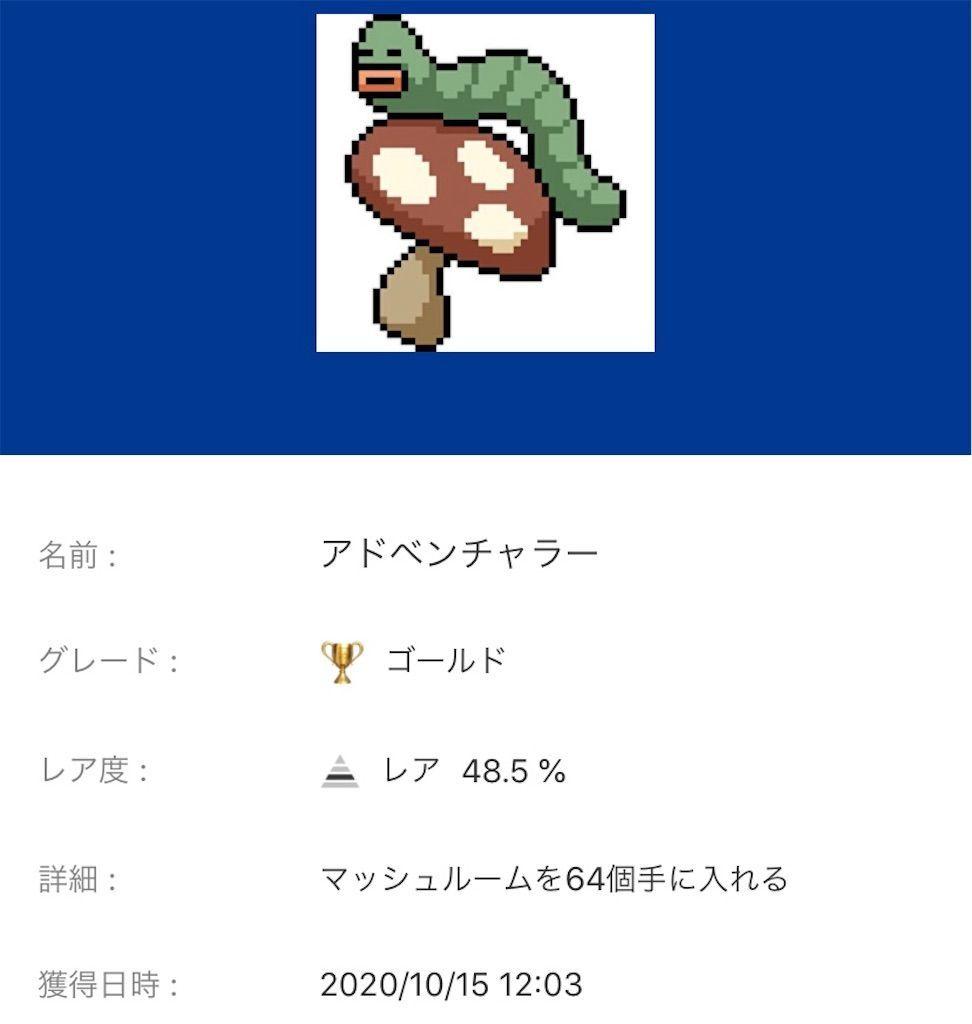 f:id:tatsutatsu2150:20201016144239j:plain