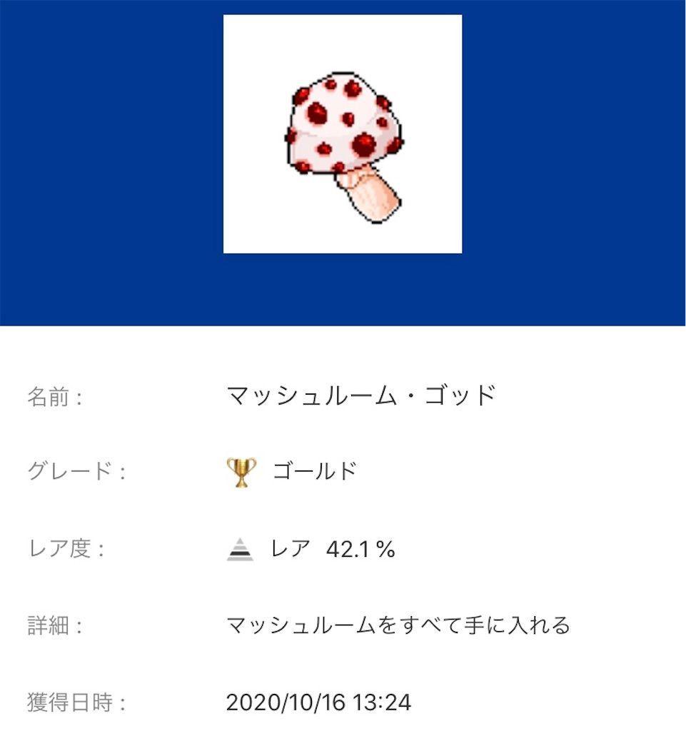 f:id:tatsutatsu2150:20201016144424j:plain