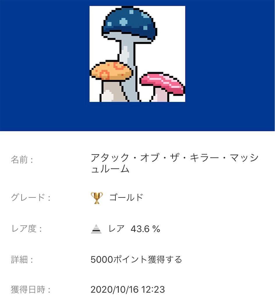 f:id:tatsutatsu2150:20201016145015j:plain
