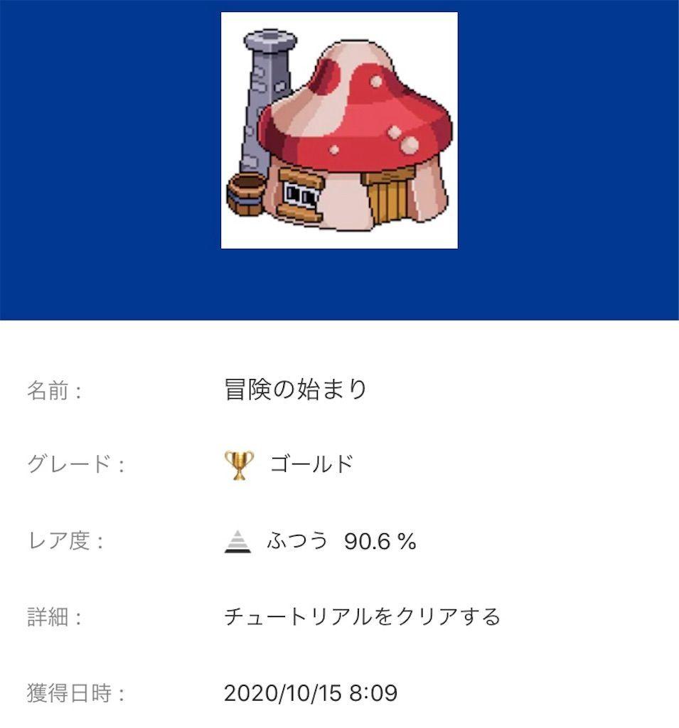f:id:tatsutatsu2150:20201016145242j:plain