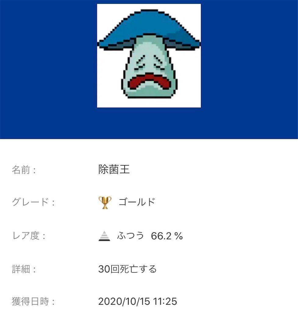 f:id:tatsutatsu2150:20201016145256j:plain