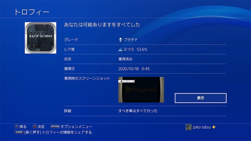 f:id:tatsutatsu2150:20201018140837j:plain