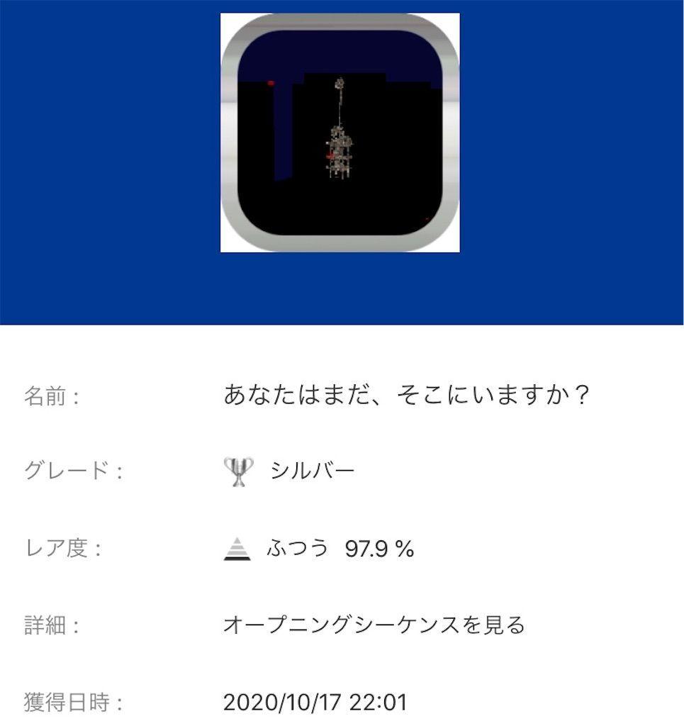 f:id:tatsutatsu2150:20201018145228j:plain