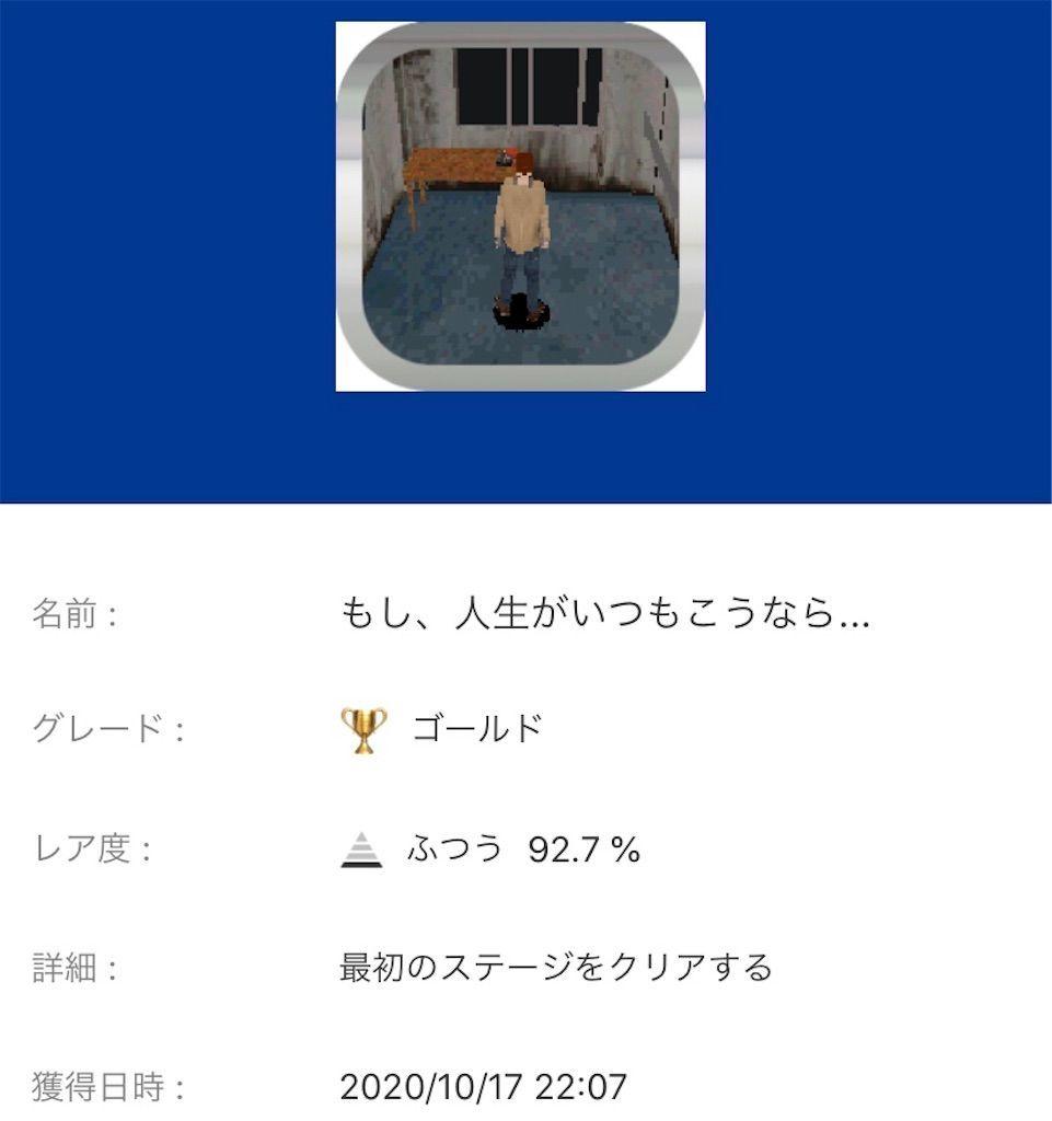 f:id:tatsutatsu2150:20201018145233j:plain