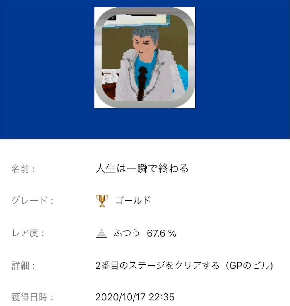 f:id:tatsutatsu2150:20201018145238j:plain