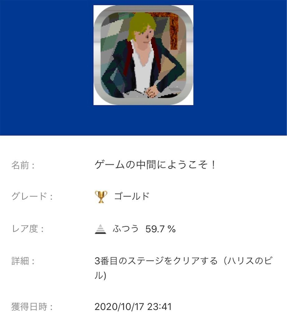 f:id:tatsutatsu2150:20201018145252j:plain
