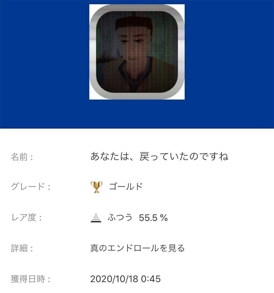 f:id:tatsutatsu2150:20201018145453j:plain