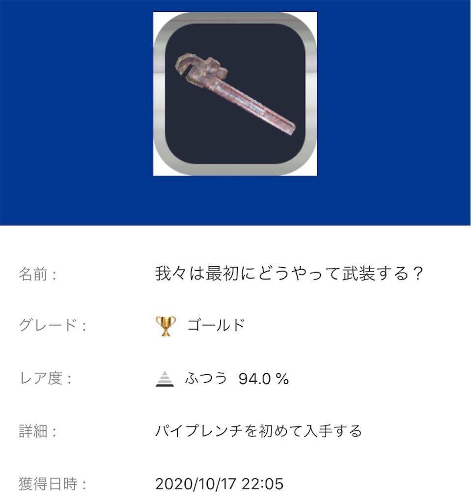 f:id:tatsutatsu2150:20201018145502j:plain