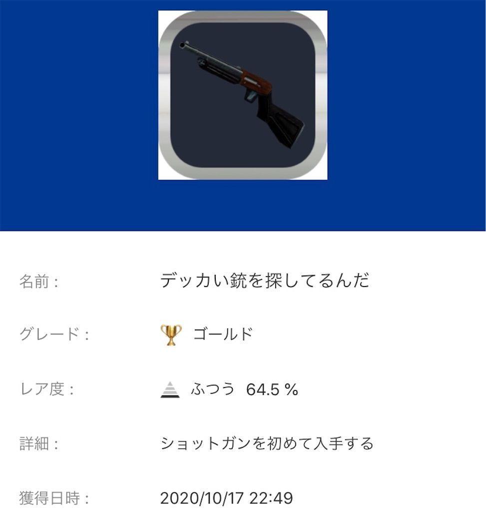 f:id:tatsutatsu2150:20201018145507j:plain