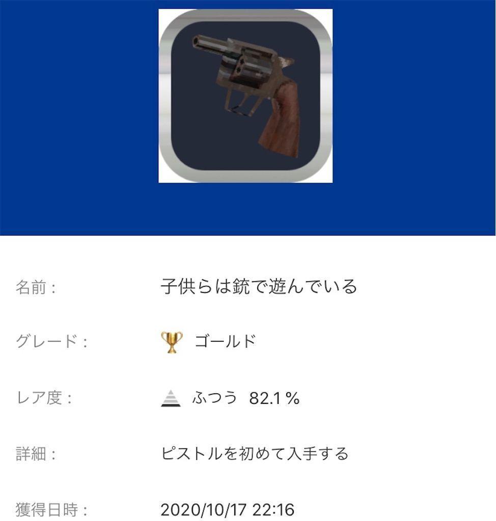 f:id:tatsutatsu2150:20201018145512j:plain