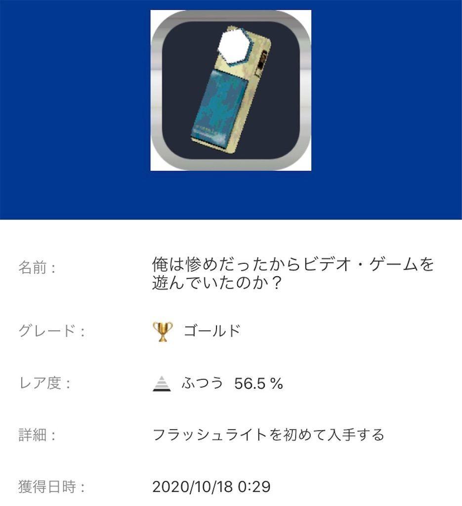 f:id:tatsutatsu2150:20201018145519j:plain