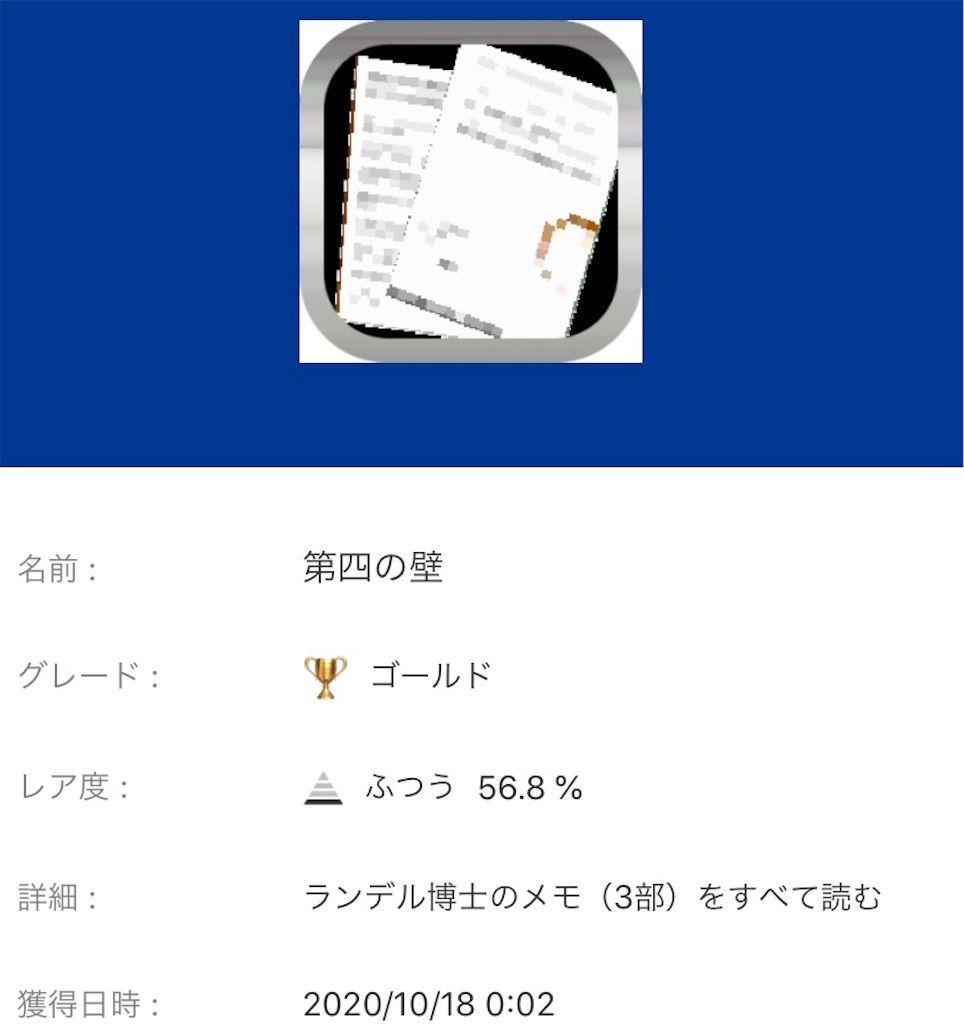 f:id:tatsutatsu2150:20201018145524j:plain