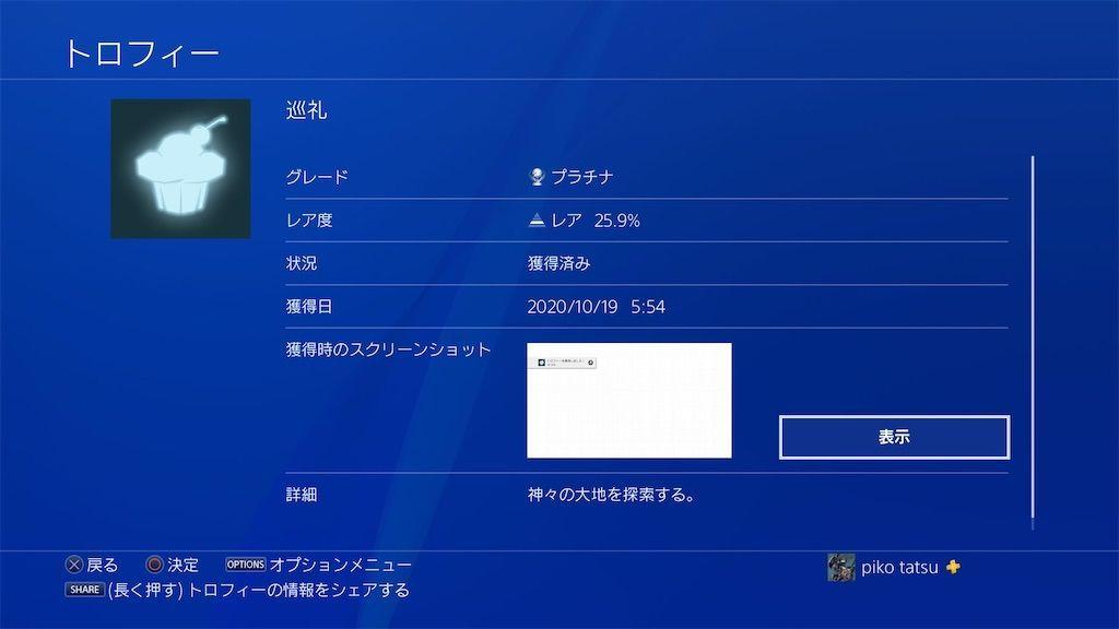 f:id:tatsutatsu2150:20201019073635j:plain