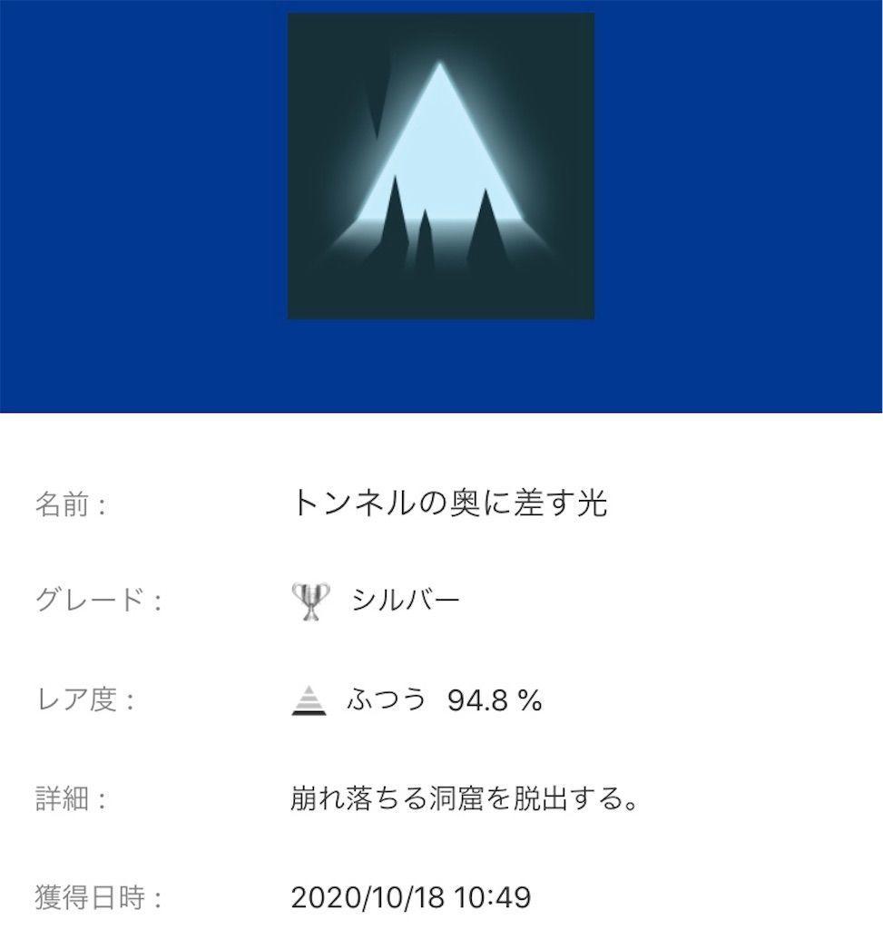 f:id:tatsutatsu2150:20201019080018j:plain