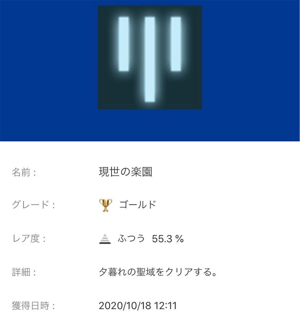 f:id:tatsutatsu2150:20201019080024j:plain
