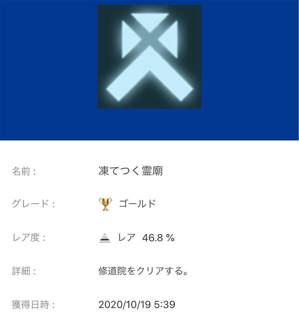 f:id:tatsutatsu2150:20201019080036j:plain