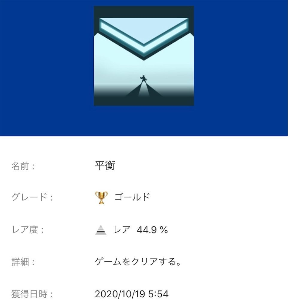 f:id:tatsutatsu2150:20201019080042j:plain