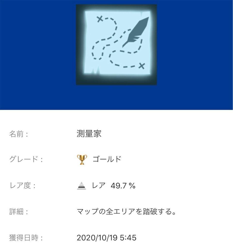 f:id:tatsutatsu2150:20201019080053j:plain