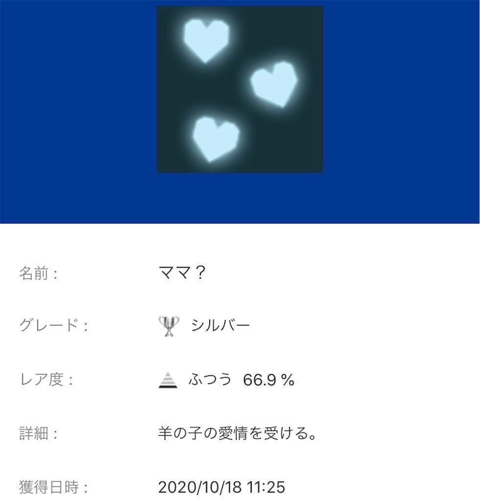 f:id:tatsutatsu2150:20201019080243j:plain