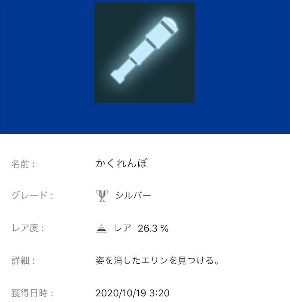 f:id:tatsutatsu2150:20201019080248j:plain