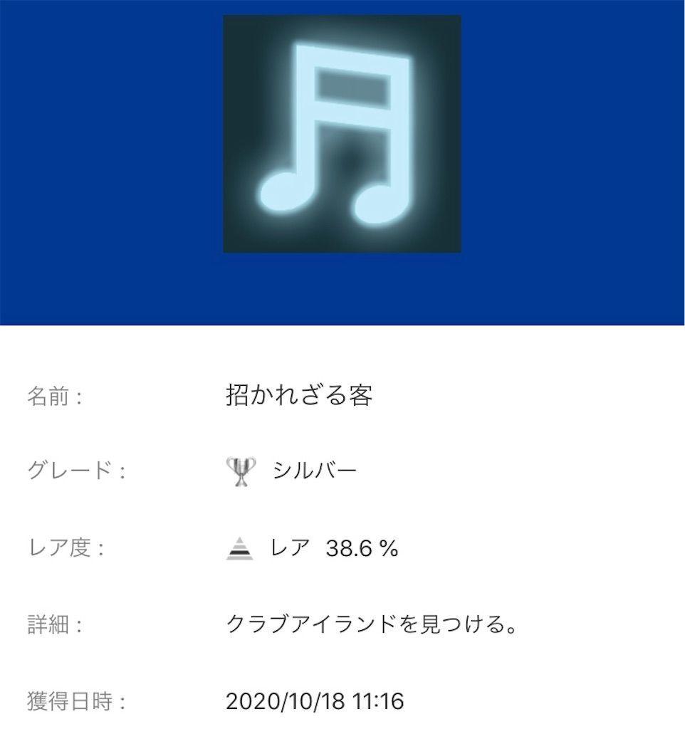 f:id:tatsutatsu2150:20201019080356j:plain