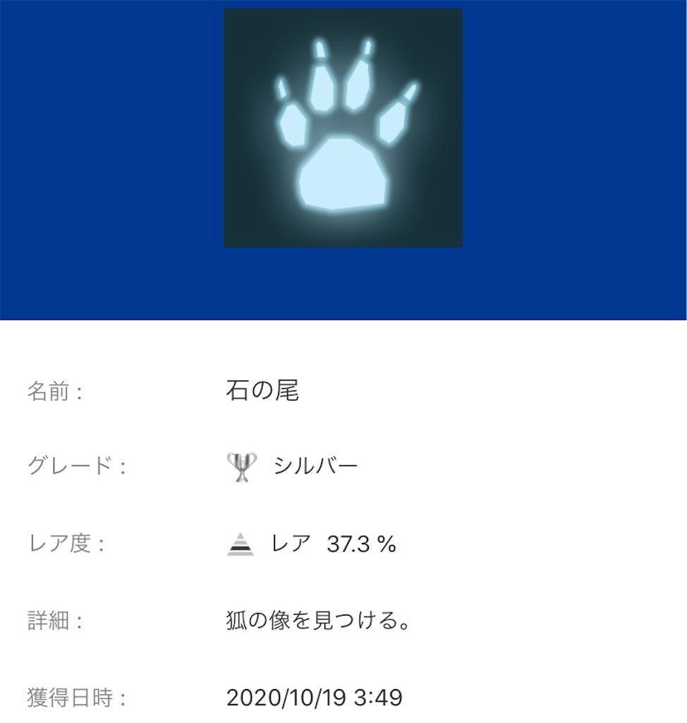 f:id:tatsutatsu2150:20201019080507j:plain