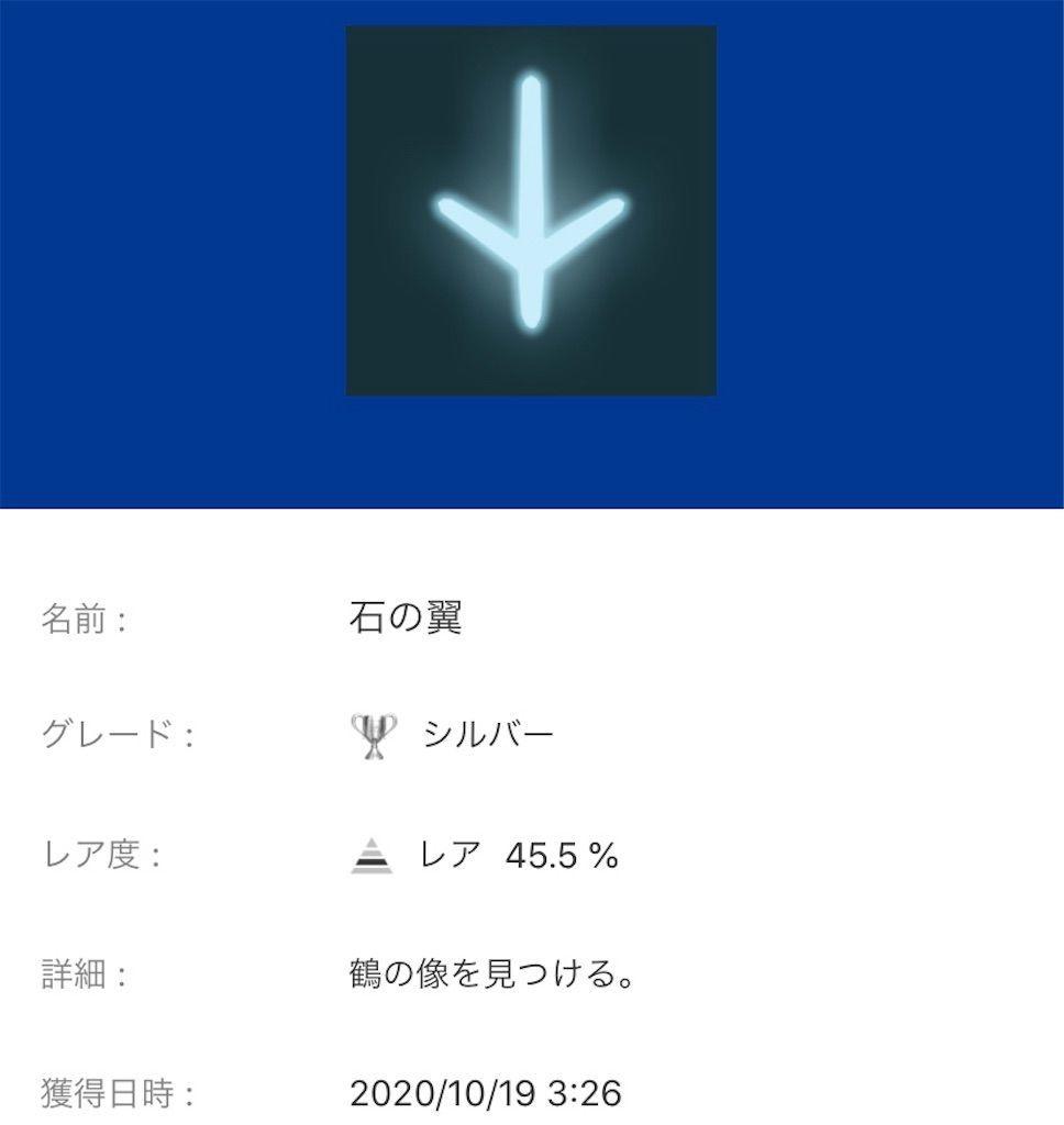 f:id:tatsutatsu2150:20201019080519j:plain