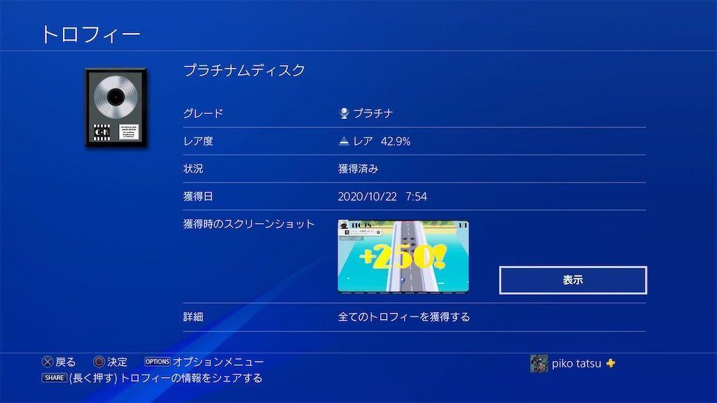 f:id:tatsutatsu2150:20201022082127j:plain