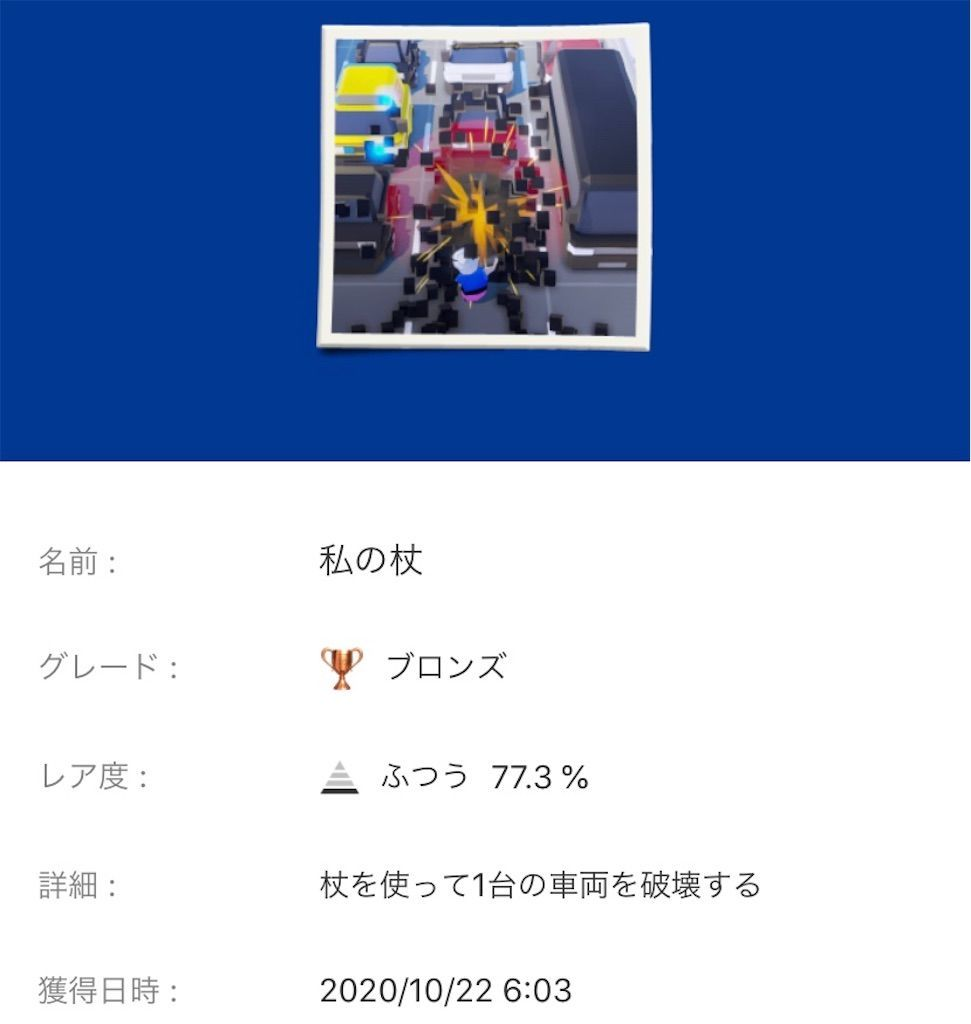 f:id:tatsutatsu2150:20201022090844j:plain
