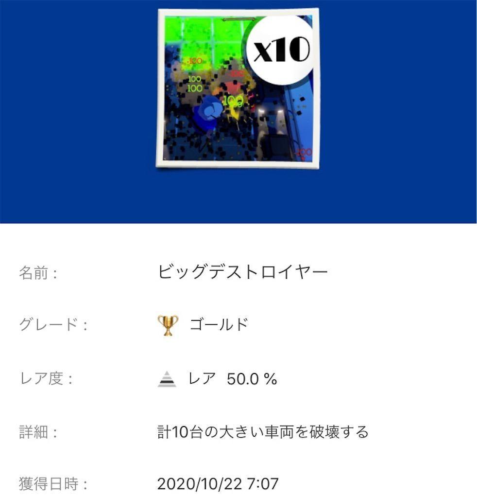 f:id:tatsutatsu2150:20201022091018j:plain