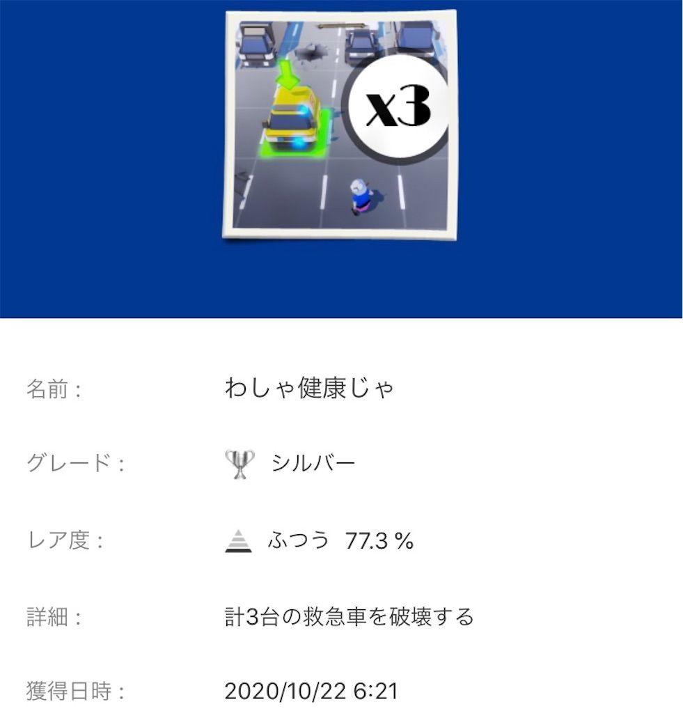 f:id:tatsutatsu2150:20201022091039j:plain