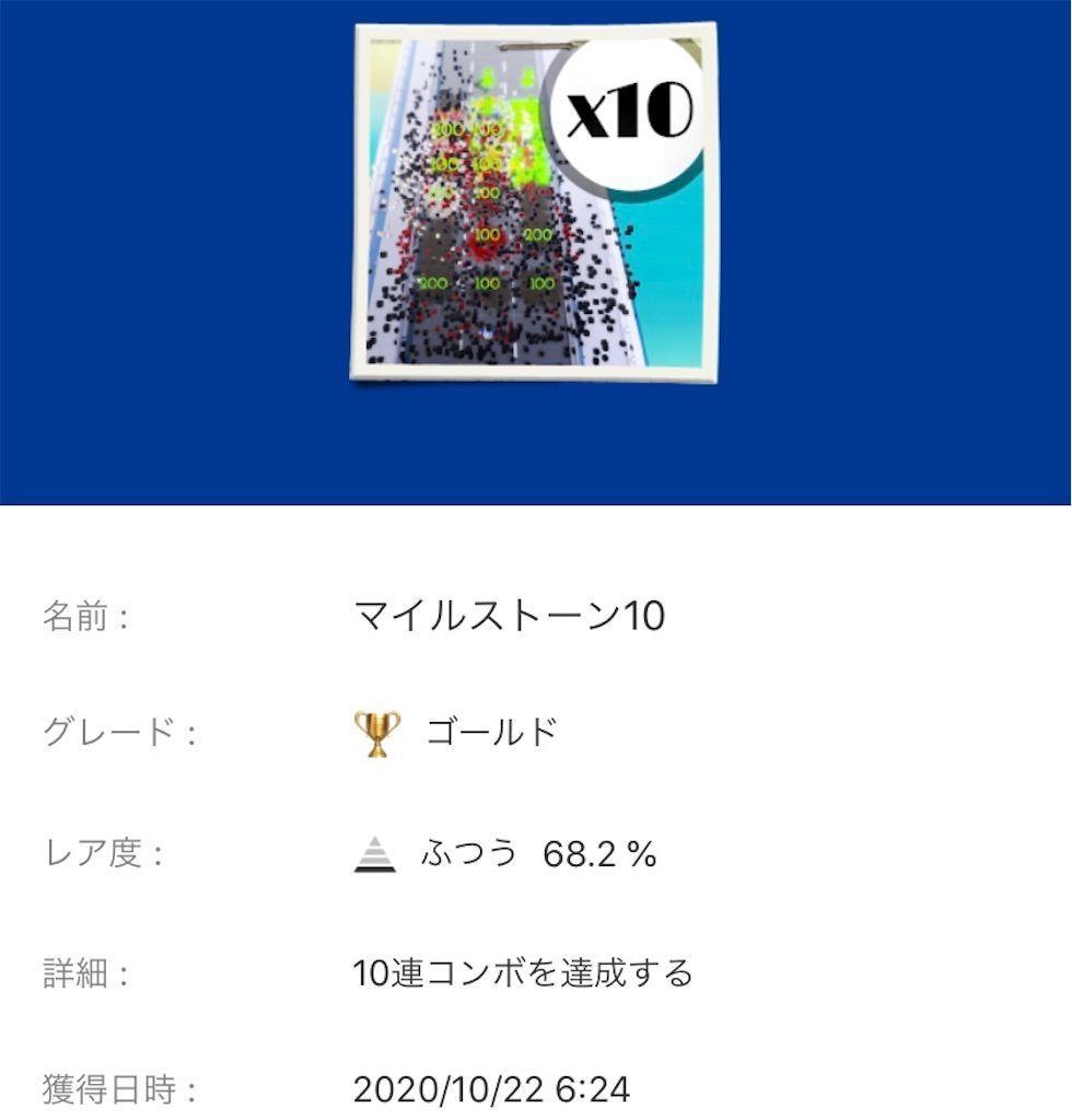 f:id:tatsutatsu2150:20201022091314j:plain