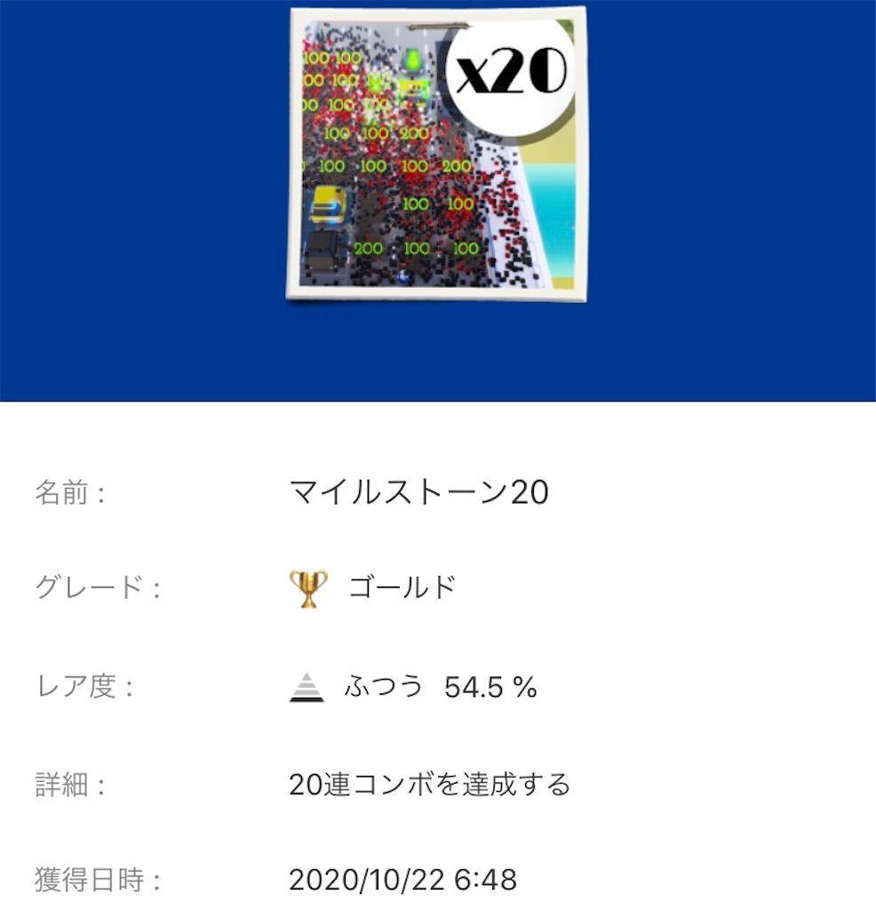 f:id:tatsutatsu2150:20201022091349j:plain