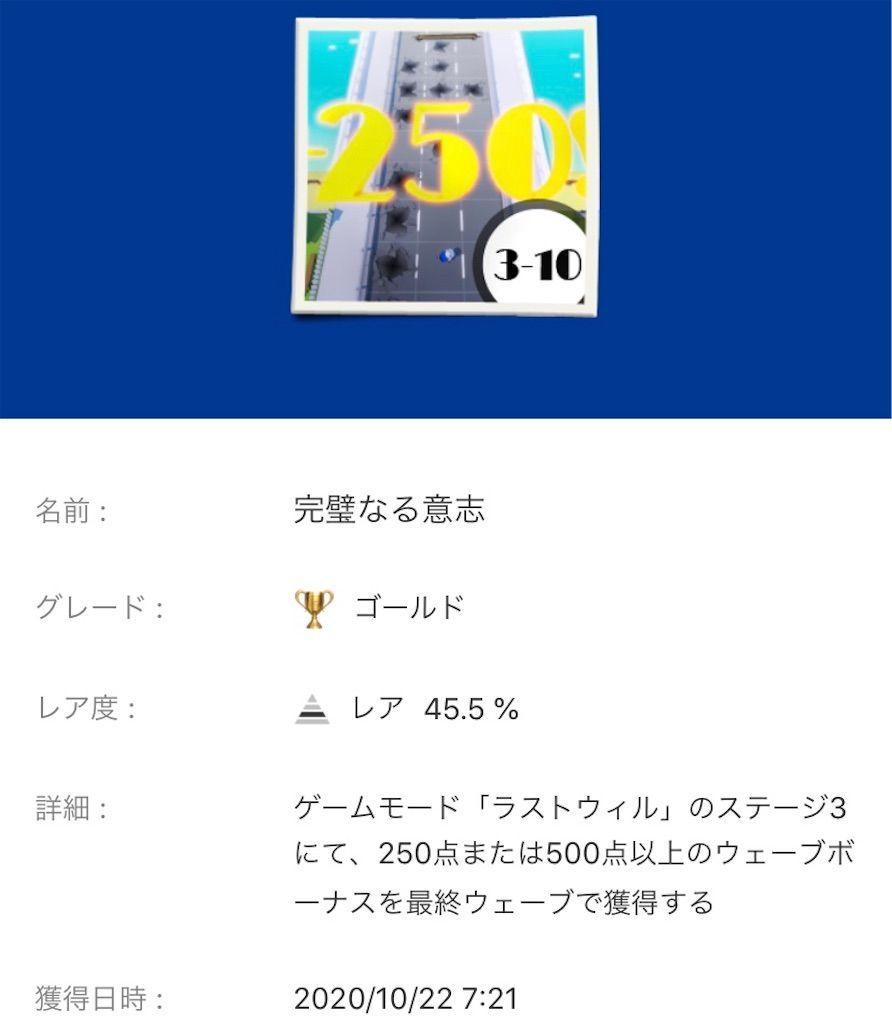 f:id:tatsutatsu2150:20201022091448j:plain