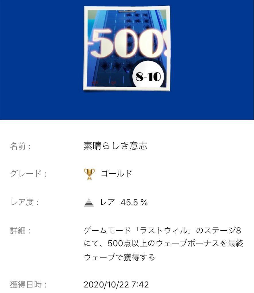 f:id:tatsutatsu2150:20201022091745j:plain
