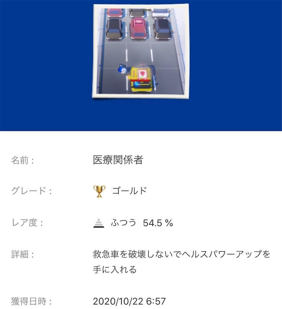 f:id:tatsutatsu2150:20201022091821j:plain