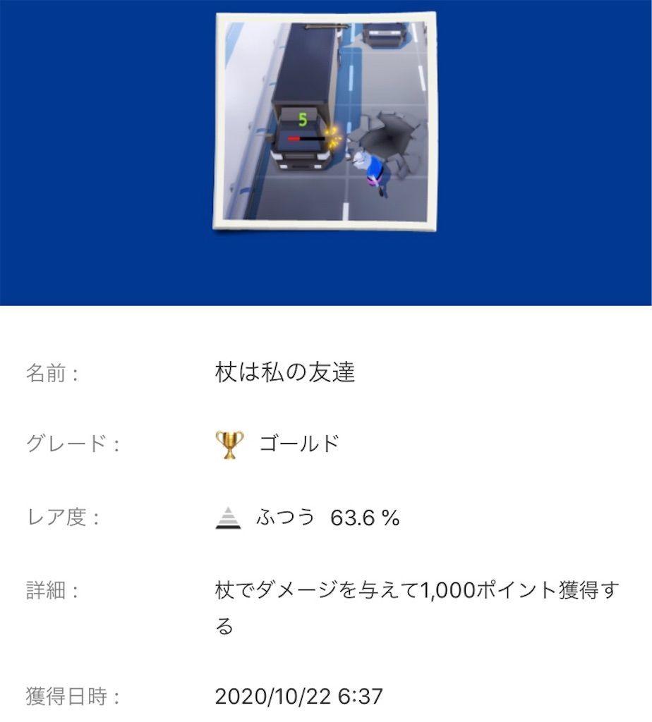 f:id:tatsutatsu2150:20201022091914j:plain