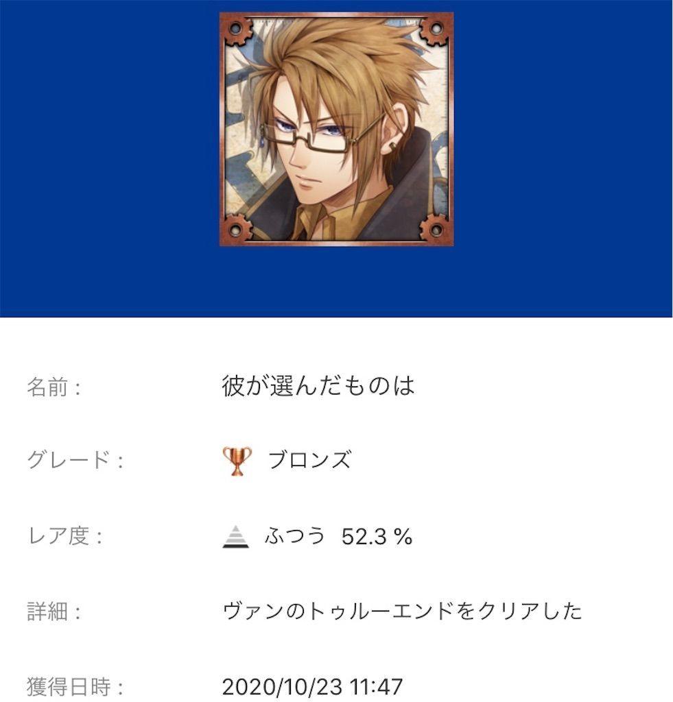 f:id:tatsutatsu2150:20201024151333j:plain