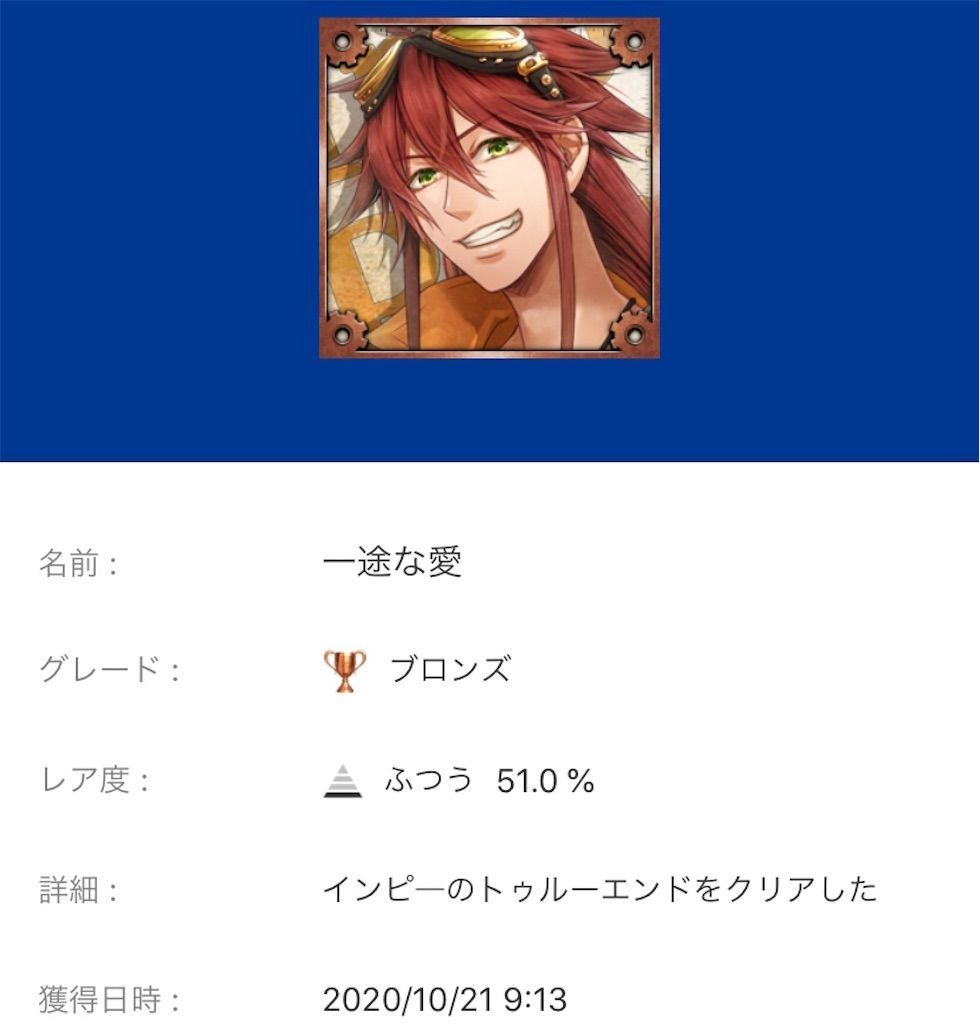 f:id:tatsutatsu2150:20201024151638j:plain