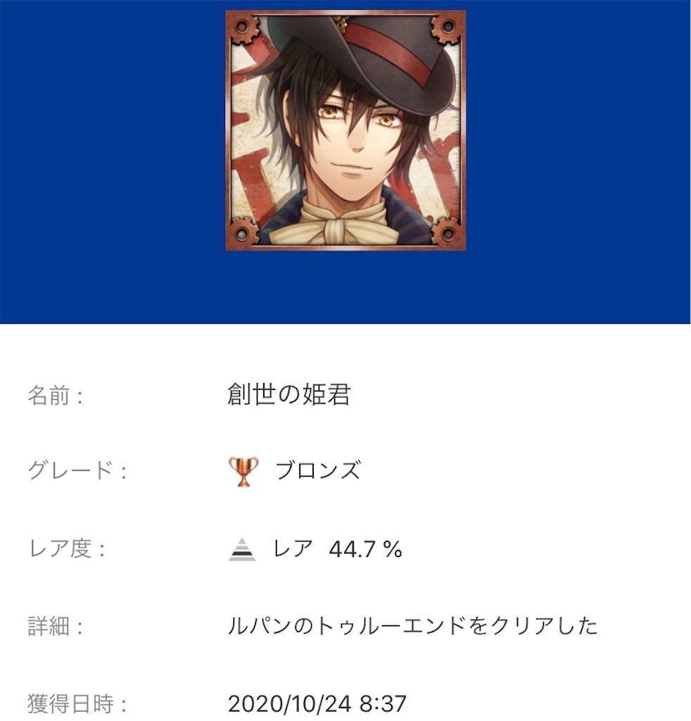 f:id:tatsutatsu2150:20201024151850j:plain