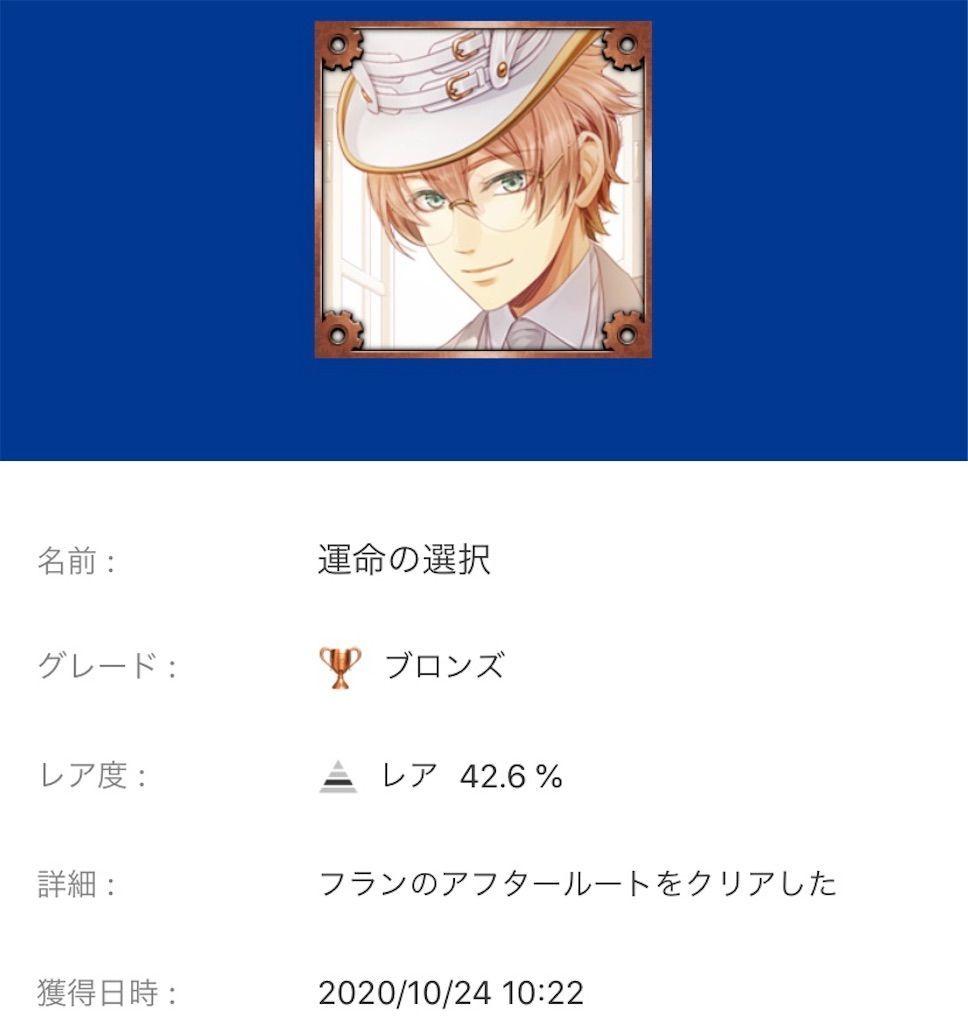 f:id:tatsutatsu2150:20201024152450j:plain