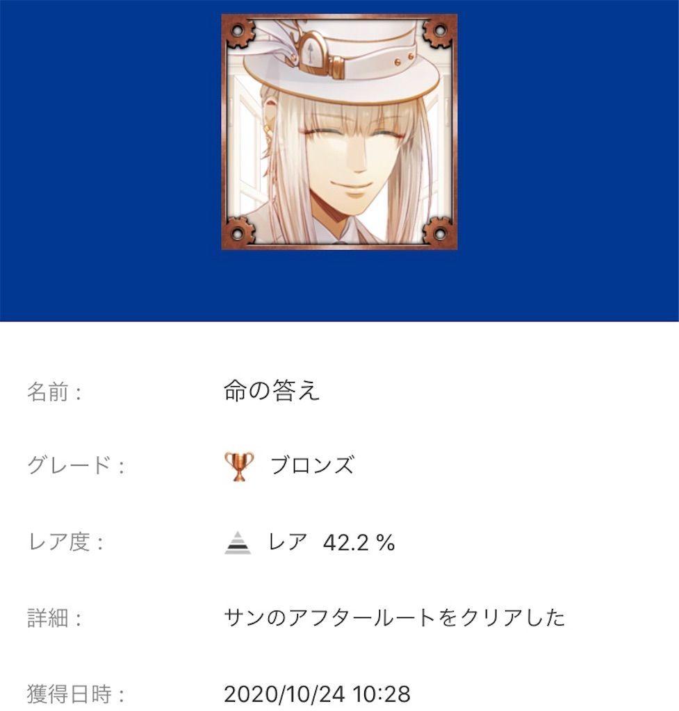 f:id:tatsutatsu2150:20201024152603j:plain