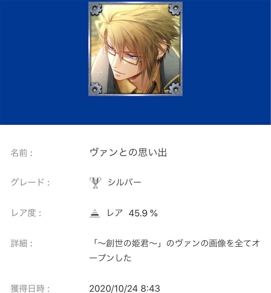 f:id:tatsutatsu2150:20201024153458j:plain
