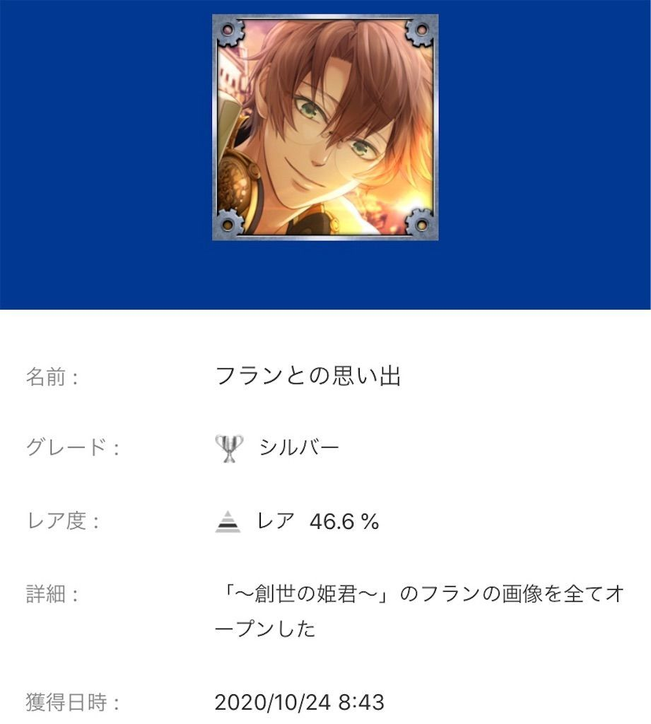 f:id:tatsutatsu2150:20201024153937j:plain